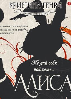 Алисы
