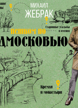 Пешком по Подмосковью с Михаилом Жебраком