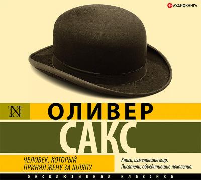 Человек, который принял жену за шляпу