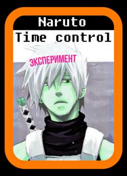 В мире Наруто со способностью контролировать время (том 14)