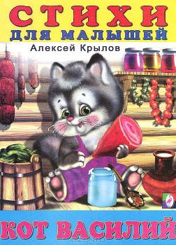 Кот Василий. Стихи для малышей