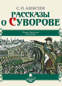 Рассказы о Суворове и русских солдатах