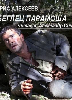 Беглец Парамоша