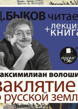 Заклятие о Русской земле + Лекция