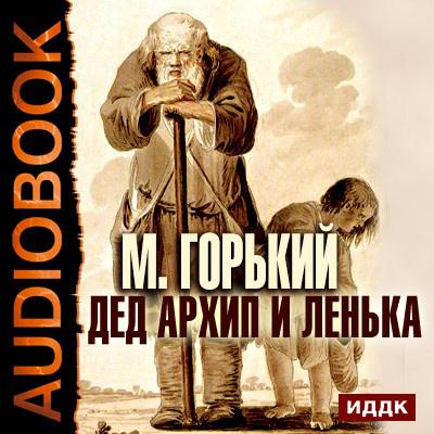 Дед Архип и Ленька