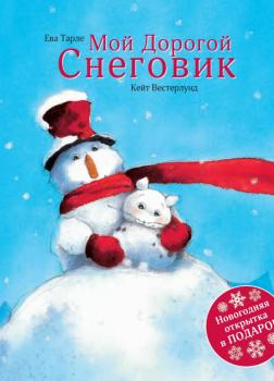 Мой Дорогой Снеговик