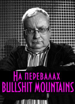 На перевалах Bullshit Mountains