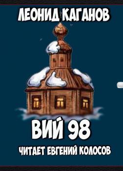 Вий 98