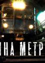 Паутина метро