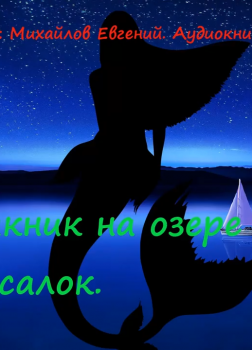 Пикник на озере русалок