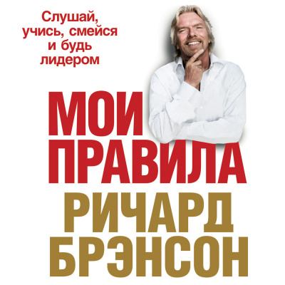 Мои правила: Слушай, учись, смейся и будь лидером