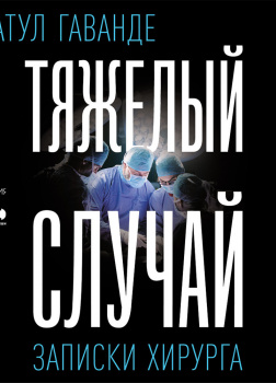 Тяжелый случай: Записки хирурга