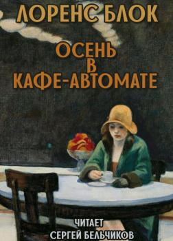 Осень в кафе-автомате