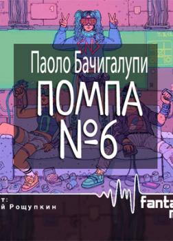 Помпа №6