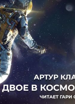Двое в космосе