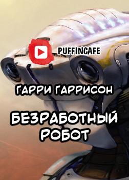 Безработный робот
