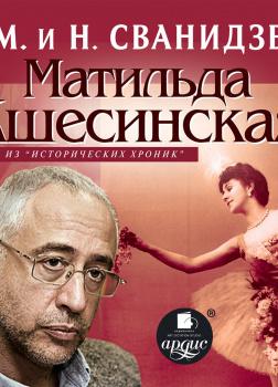 Матильда Кшесинская. Из цикла «Исторические хроники с Николаем Сванидзе»