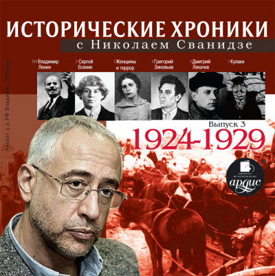 Исторические хроники с Николаем Сванидзе 1924-1929г.г