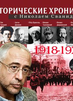 Исторические хроники с Николаем Сванидзе 1918-1923г.г