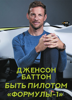 Быть пилотом «Формулы-1»