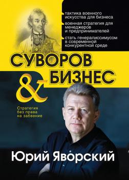 Суворов и бизнес