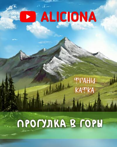 Прогулка в горы