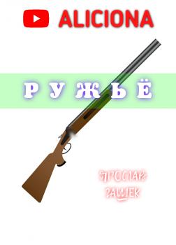 Ружьё