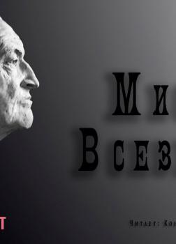 Мистер Всезнайка