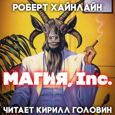 Магия Inc.
