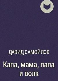 Капа, мама, папа и волк