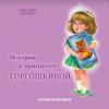 Истории о принцессе Горгошкиной