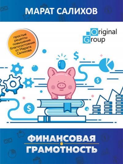 Обучение финансовой грамотности. Простые рецепты повышения благосостояния