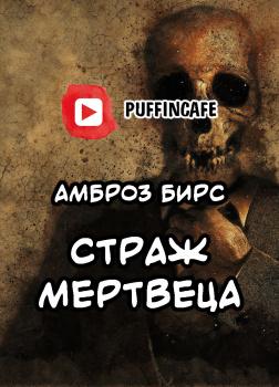 Страж мертвеца