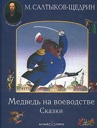 Медведь на воеводстве