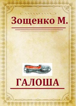 Галоша