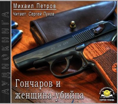 Гончаров и женщина-убийца