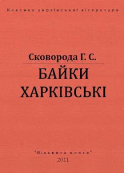 Харьковские басни