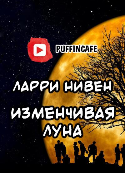 Изменчивая Луна