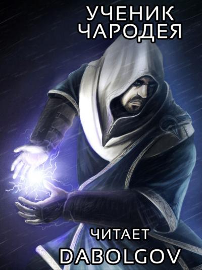 Ученик Чародея