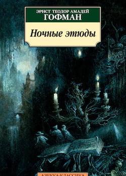 Ночные этюды