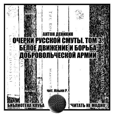 Белое движение и борьба Добровольческой армии.