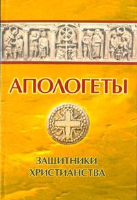 Апологеты. Защитники Христианства