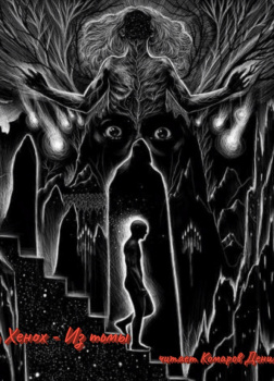 Из тьмы