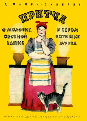 О молочке, овсяной кашке и сером котишке Мурке