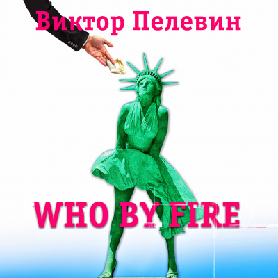 Who by fire