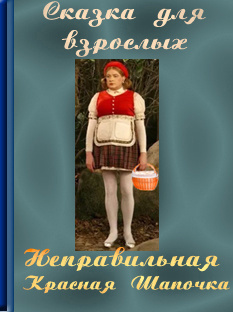 Неправильная Красная Шапочка