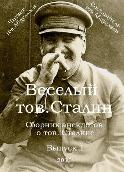 Веселый тов. Сталин. Выпуск 1