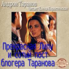 Прекрасная Лилу и сотый пост блогера Таранова