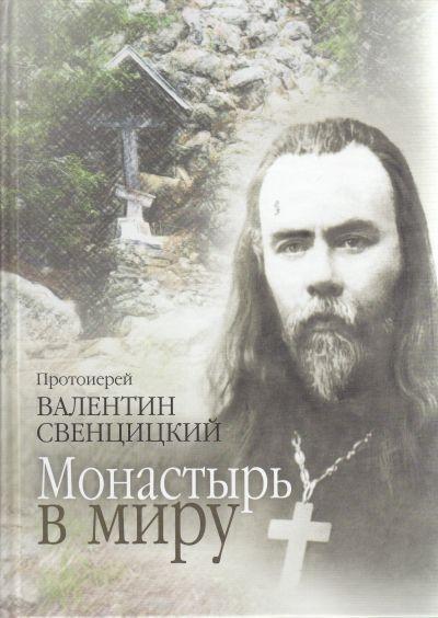 Монастырь в миру