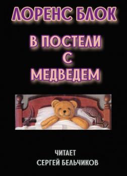В постели с медведем
